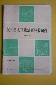 银耳黑木耳栽培新技术问答(四川科学技术出版社)