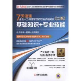 {全新正版现货} 7天速通企业人力资源管理师职业资格考试:二级:基