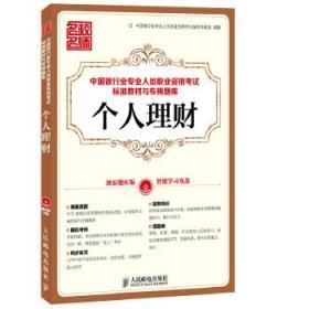 {全新正版现货} 个人理财 9787115360090 中国银行业专业人员职业