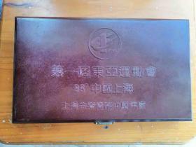 """""""第一届东亚运动会""""24K包金纪念币,一套14枚全。"""
