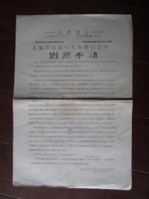 文革油印传单:上海市红卫兵大专院校总部岿然不动——上海市红卫兵大专院校总部,1966年12月28日(8开)