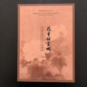 花重锦官城(成都博物馆历史文物撷珍)/成都博物馆历史文化系列丛书