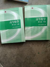 高等数学上册下册2本合售(第七版)