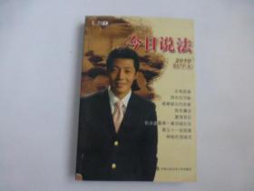 今日说法(2010精华本)
