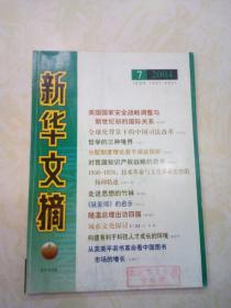 新华文摘 2004年第7期 邮发代号2-243 971001665000 随温总理出访四国