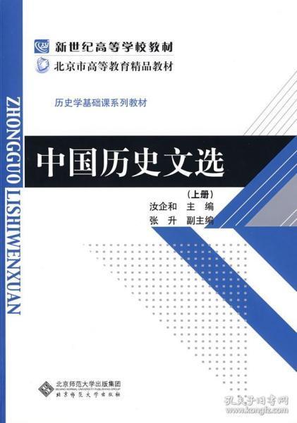 正版二手 中国历史文选 汝企和   北京师范大学出版社 汝企和