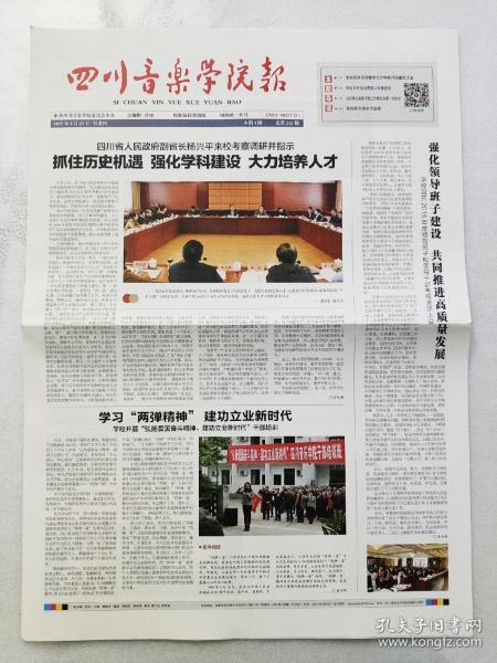 四川音乐学院报 ,2019年4月25日。