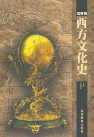 西方文化史(高教版)
