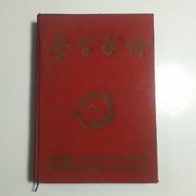 50年代老的笔记本(学习手册》布面精装 【带毛主席像 平原省略图】