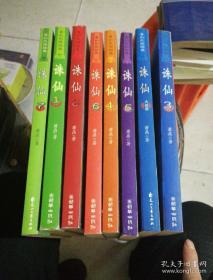 诛仙1-7+大结局 8册全