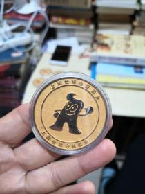 中国2010年上海世博会纪念章每枚20 元共6枚