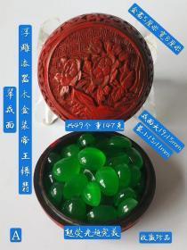浮雕漆器木藏宝盒装帝王绿翡翠戒面。浮雕藏宝盒花纹清晰漂亮,纯手工雕刻,戒面冰透细腻,种水十足,起荧光,超完美,包浆浓郁,保存完好,收藏珍品