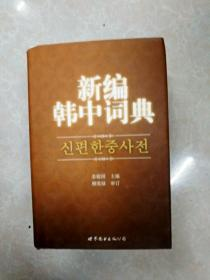 HI1000892 新编韩中词典(一版一印)