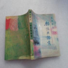杂忆与杂写:杨绛散文
