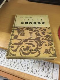 中国内蒙古自治区赤峰市:文物古迹博览
