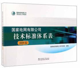 正版  国家电网有限公司技术标准体系表