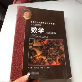 数学习题详解 华东师范大学第二附属中学(实验班用)