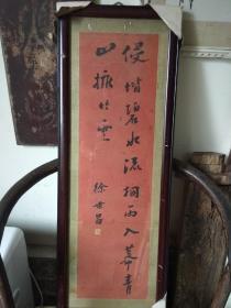 徐世昌,民国大总统,开门老书法。 镜心原装旧裱工。不包括镜框。