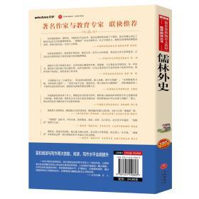 儒林外史/部编版九年级上推荐阅读无障碍精读版