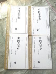 中国文学史(修订本)1-4册全;全四册 ) 一 二 三 四)正版 现货