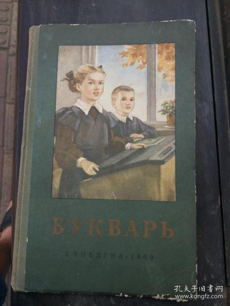 俄文课本(彩页1960)