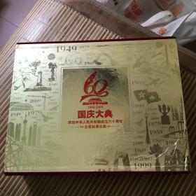 国庆大典 庆祝中华人民共和国成立六十周年 全景邮票珍藏