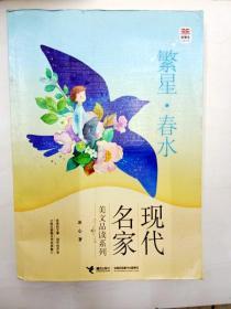 DA101024 现代名家美文品读系列--繁星·春水