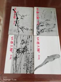 国庆大促:正版明河社金庸《笑傲江湖》全四册,繁体竖版,未阅。书页干净、微黄,自然旧。