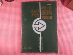 中国驾驶员地图册