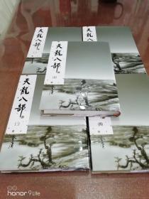 全网最低:正版原装进口金庸先生明河社之:《天龙八部》全五册(1一5),精装绝美印刷。