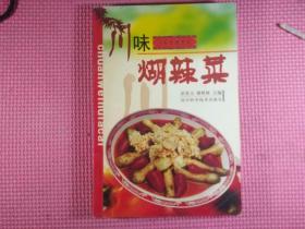 川味煳辣菜