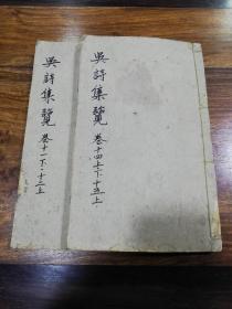 吴诗集览(两册)