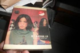 【磁带】王菲《你王菲所以我王菲》只有一盒有磁带