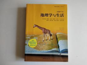 地理学与生活(插图第11版)