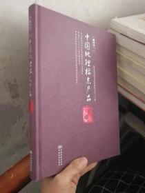 中國地理標志產品大典(精華本一)