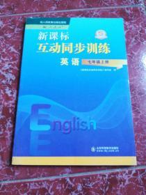新课标互动同步训练  英语(七年级上)配人教版