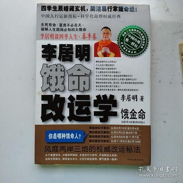 李居明谈四季人生(春夏卷)