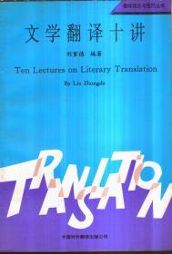 翻译理论与技巧丛书 文学翻译十讲