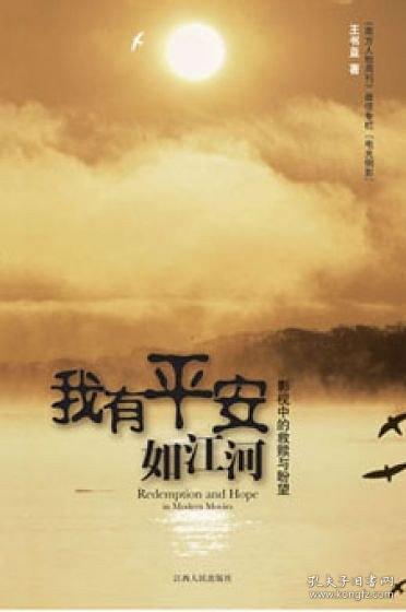 我有平安如江河:影视中的救赎与盼望