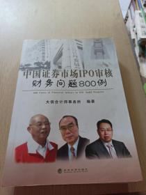 中国证券市场IPO审核财务问题800例