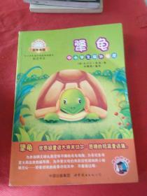 中小学生课外书屋:犟龟(导读版)