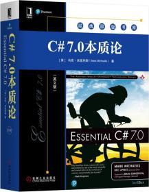 C#7.0本质论(英文版)