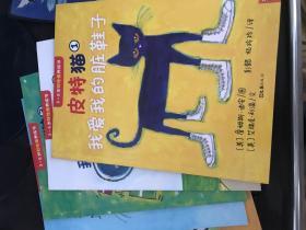 3-6岁好性格养成书:皮特猫(第三辑)(套装共6册)