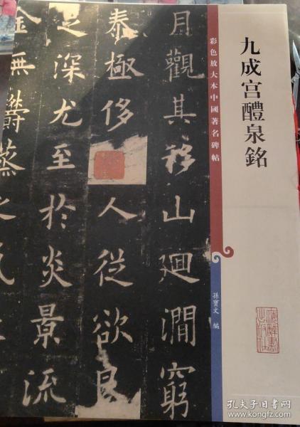 九成宫醴泉铭(彩色放大本著名碑帖)