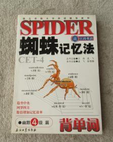 蜘蛛记忆法背单词 幽默4级篇