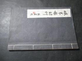 畹芬楼吟草(线装1册全,油印本,作者签赠本)  王拱辰藏书
