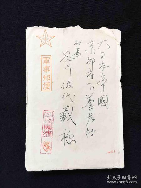 侵华日军中支派遣军军事邮便实寄封(有信瓤)