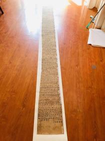 敦煌丑书代表作0650敦煌遗书 法藏 P2548论语卷第六、先进篇第十一,纸本大小31.33*307.75厘米。宣纸原色微喷印制