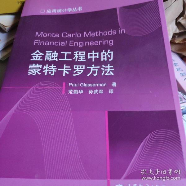 金融工程中的蒙特卡罗方法