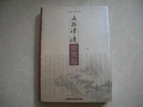 西津渡诗词选